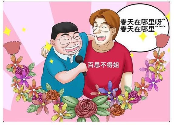 搞笑漫畫: 男子和朋友一起唱歌遭到毒打? 唱個兒歌也有錯?-圖3