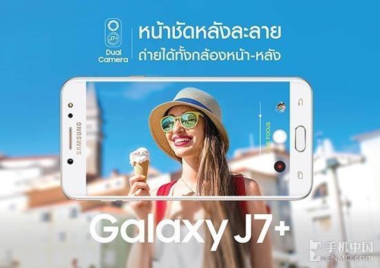 三星J7+或售2563元 后置双摄/泰国首发