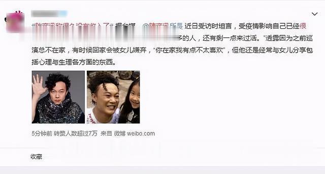 陳奕迅稱很久沒有收入瞭, 香港明星哭窮的樣子, 真是讓人啼笑皆非-圖4