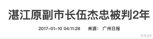 罕見! 不到5年, 廣東廉江4任市委原書記被查-圖3