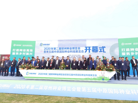 2020年第二屆鄭州種業博覽會暨第五屆中原國際種業科技展覽會開幕-圖1