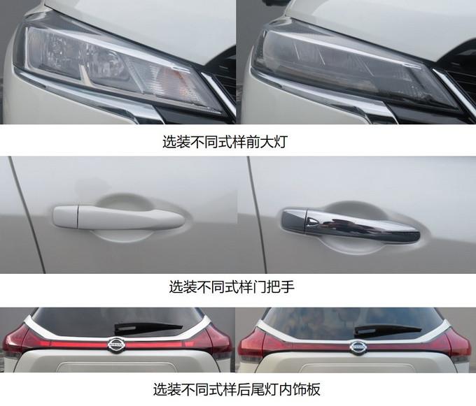 東風日產新款勁客實車曝光 外觀換新-配貫穿式尾燈-圖3