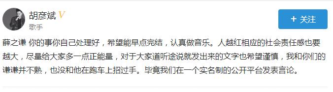 胡彦斌正面回应薛之谦不合, 不过这辟谣更像是指责