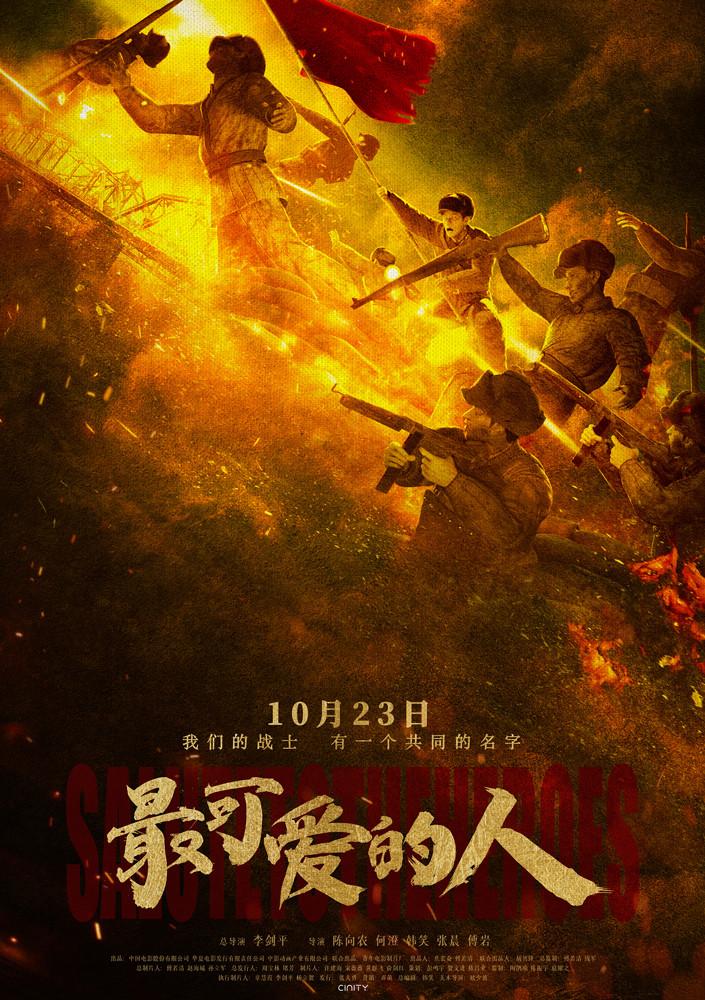 抗美援朝系列電影接力定檔 《金剛川》《最可愛的人》10月23日同日上映-圖4