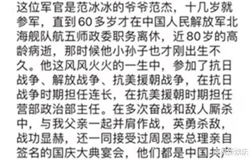 范冰冰若嫁李晨是高攀?爺爺身份曝光讓人難以相信,網友:刮目相看-圖3