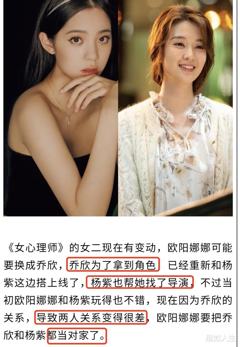 娛記曝喬欣接演《女心理師》內幕: 楊紫幫她找導演, 歐陽娜娜被替換?-圖5