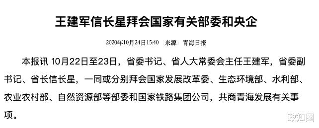 這5位省委書記、省長為何此時進京?-圖3