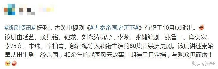 《大秦帝國之天下》終於要播瞭, 主演全員演技派, 上星央視厲害瞭-圖8