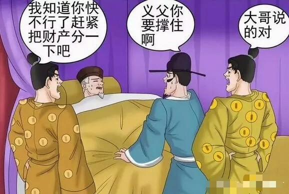 搞笑漫畫: 老杜略施小計, 奪得瞭義父全部財產-圖3