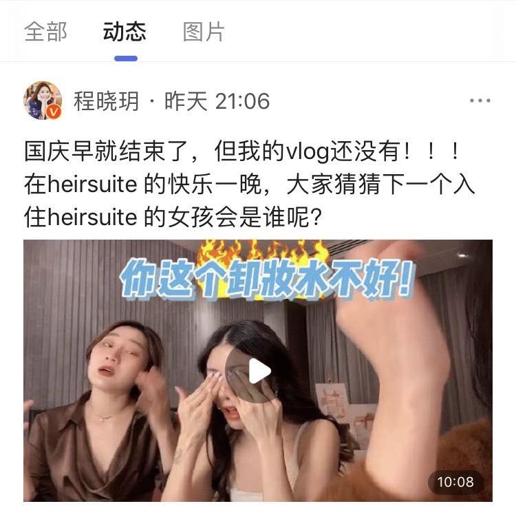 鄭愷官宣產女, 前女友程曉玥微博這反應, 果然情斷瞭無痕-圖3