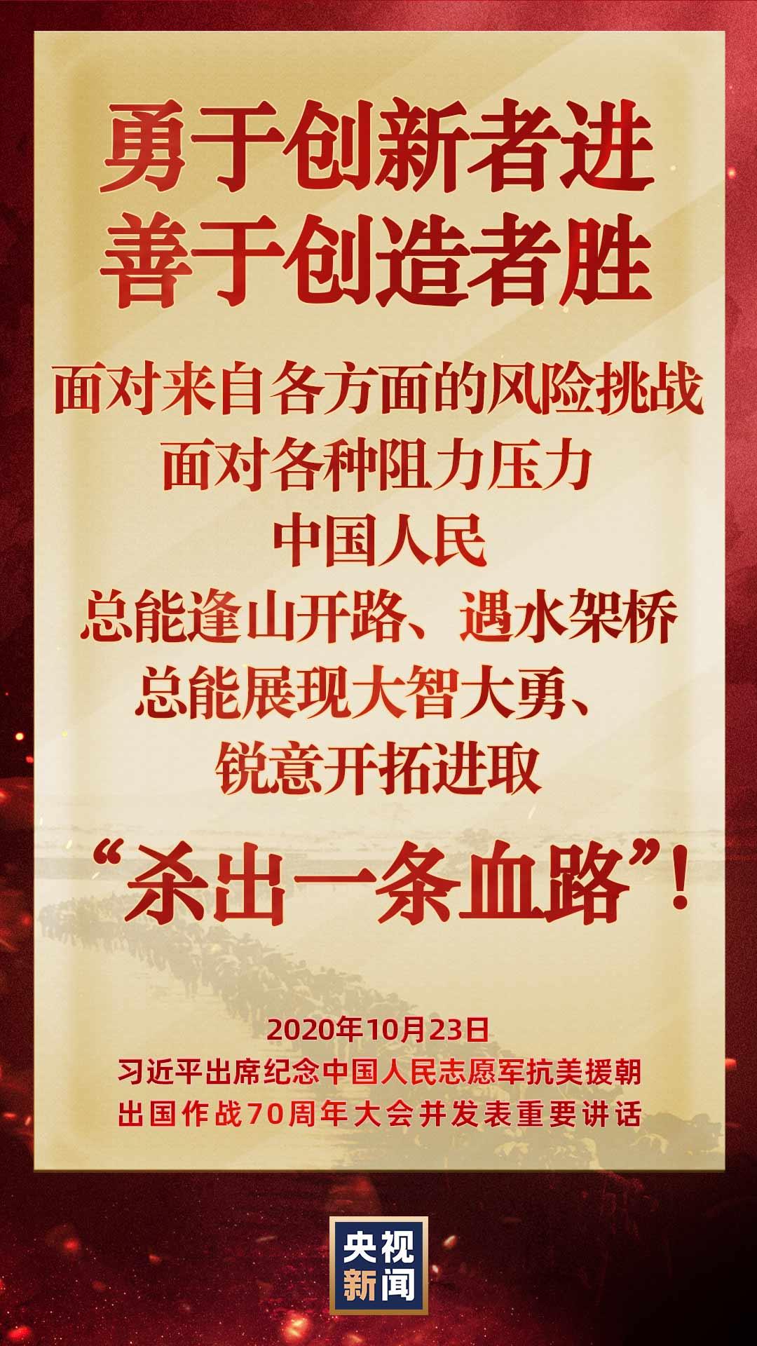 習近平這些話, 讓每個中國人熱血沸騰!-圖9