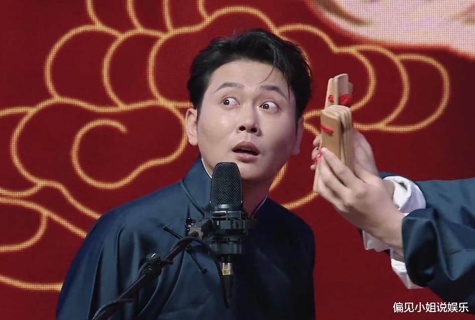 德雲社團綜總冠軍誕生, 郭德綱頒發金飯碗, 觀眾卻說他不是一哥-圖5