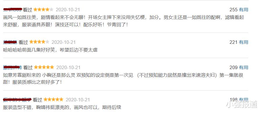 愛奇藝又一部古裝劇爆火, 上線4天熱度躍居第1, 一口氣看完12集!-圖9