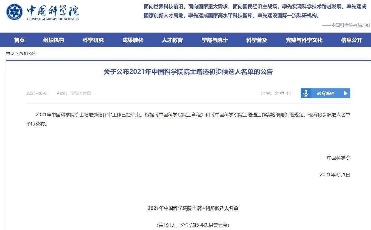 2021年中國科學院院士增選初步候選人名單公佈-圖1