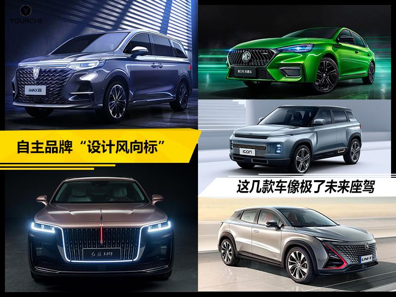 """自主品牌""""設計風向標""""紅旗H9領銜 這幾款車像極瞭未來座駕-圖2"""