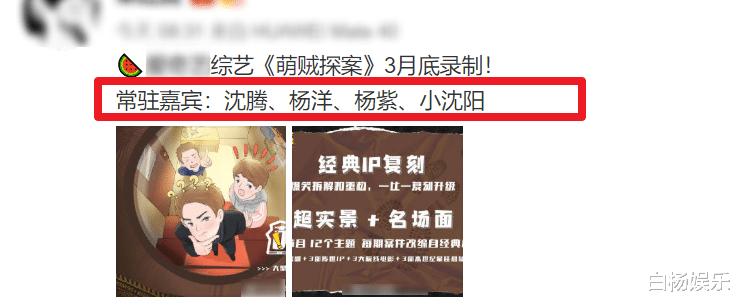 《中餐廳》收官兩年後, 楊紫新綜被曝將襲, 看清搭檔陣容不淡定瞭-圖2