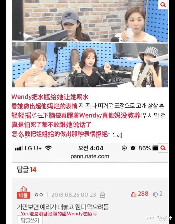 韓星Irene霸凌事件後續: RedVelvet隊友被連累, Joy遭韓網惡評-圖12
