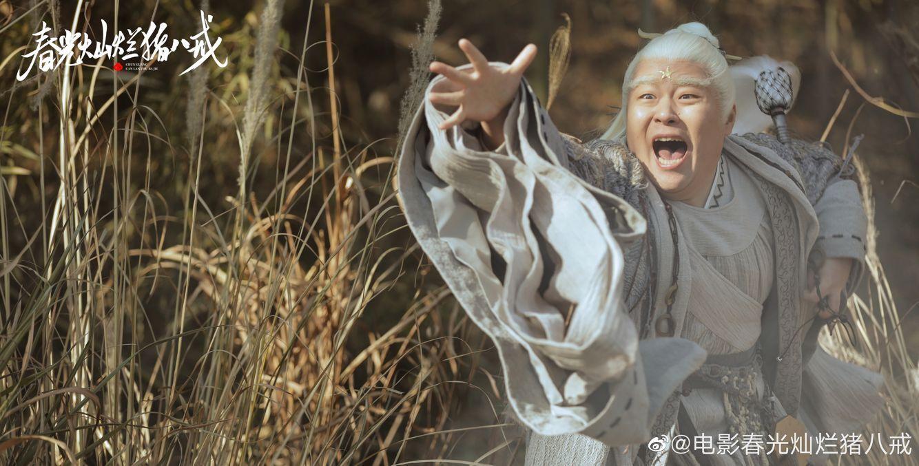 新《春光燦爛豬八戒》殺青, 拍攝僅用18天, 小龍女犄角像泡椒鳳爪-圖15