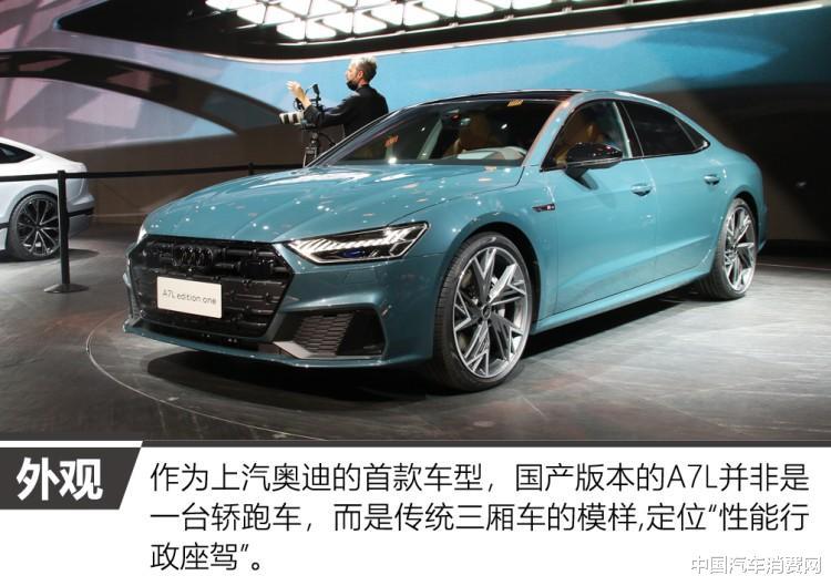 行政傢轎也能玩運動 車展實拍上汽奧迪A7L-圖2
