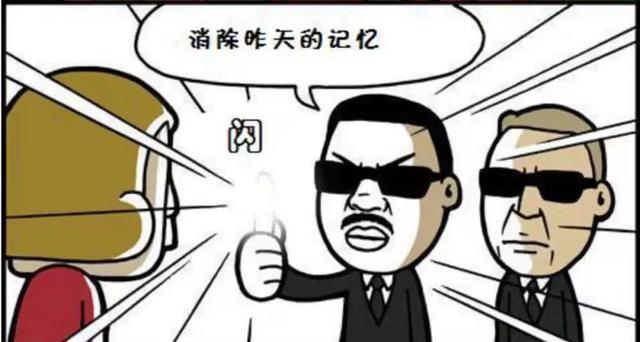 搞笑漫畫: 黑衣特工確認後再消除記憶, 小夥還沒開口就清除瞭-圖4
