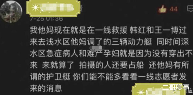 韓紅王一博被諷刺作秀? 此網紅行為可惡, 被救援人員怒懟-圖2