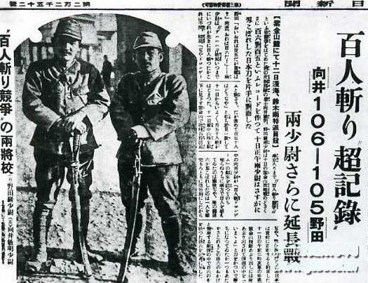 """用中国人进行""""活体解剖""""细菌试验;制造平顶山惨案等;日军杀害中"""