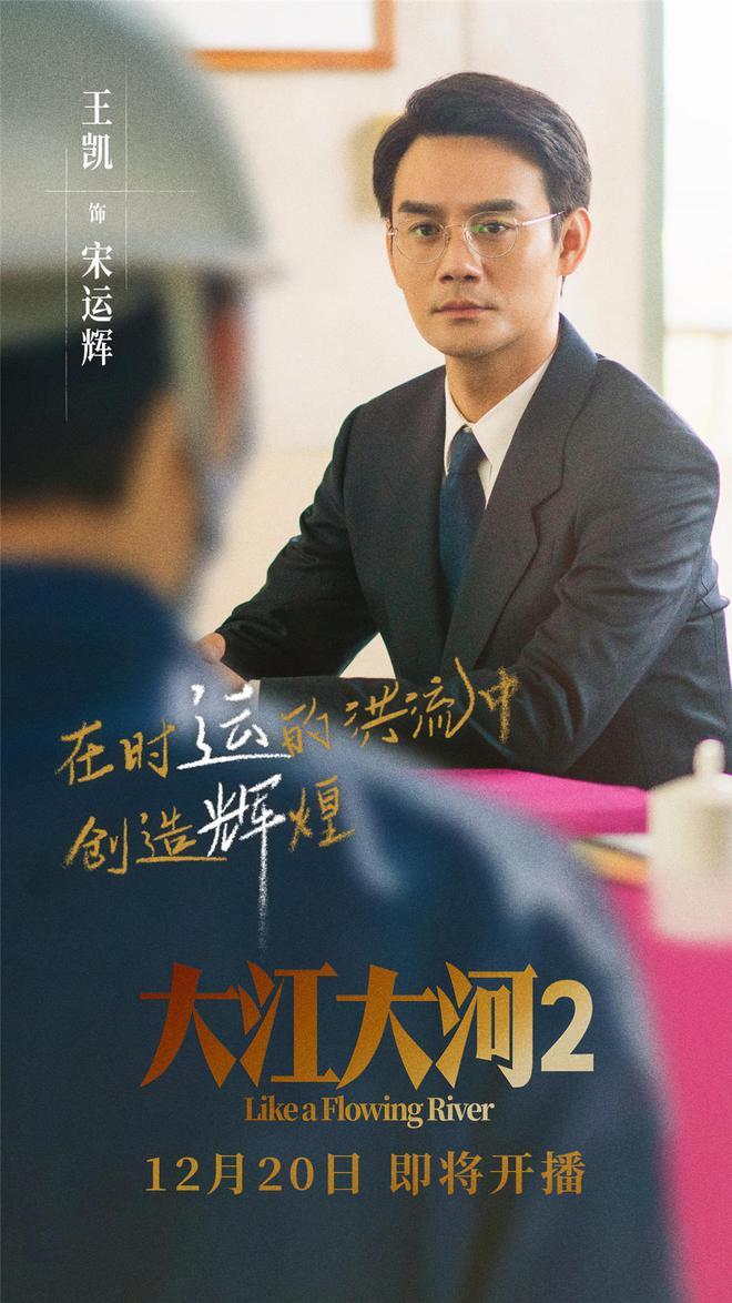 《大江大河2》定檔 王凱演繹宋運輝2.0升級版-圖1