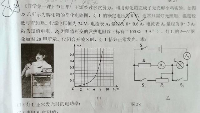 王源再登物理試卷, 看清題目後學生卻懵瞭, 這要怎麼答?-圖12