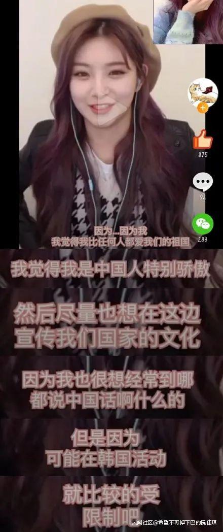 """被指慰軍又向韓國國旗敬禮, 韓團中國成員很""""委屈""""-圖8"""