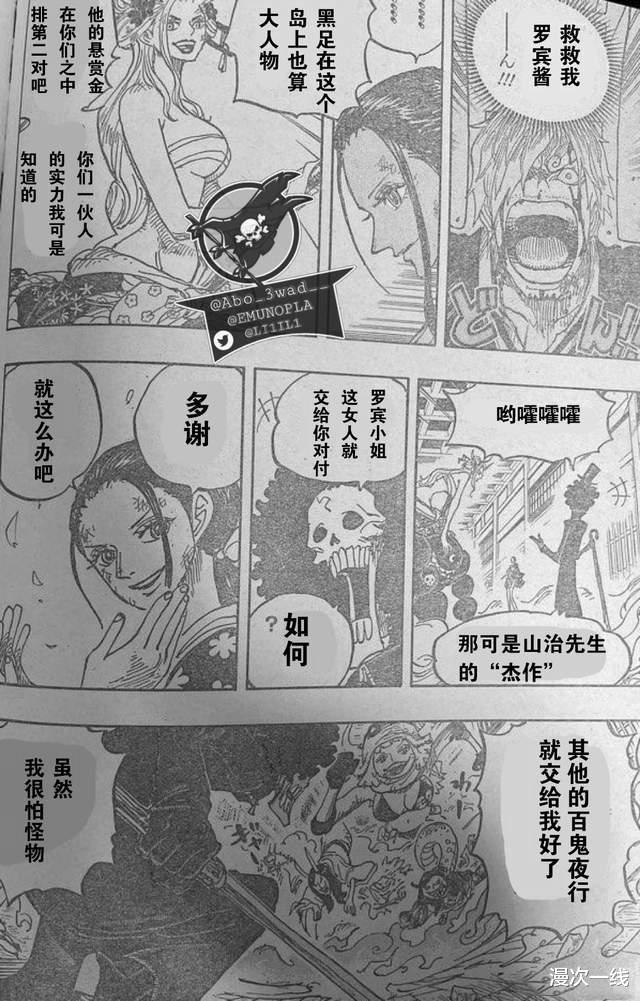 """海賊王1020話""""個人漢化""""中文完整搶先版, 標題: 羅賓VS黑瑪利亞-圖14"""