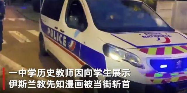 突發事件! 巴黎一教師遭斬首, 馬克龍緊急回國-圖3