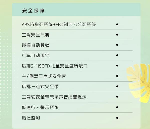 五菱宏光mini ev馬卡龍售價正式發佈: 37600-43600元-圖6