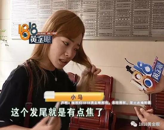 杭州1姑娘去五星好评店做头发 觉得头上顶了一堆草