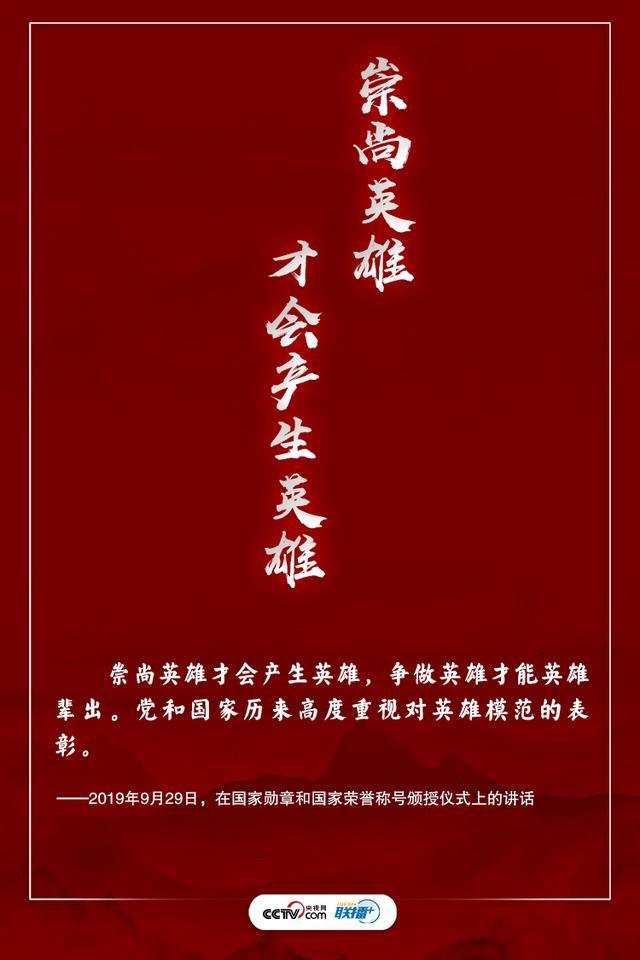 中華民族是英雄輩出的民族!-圖8