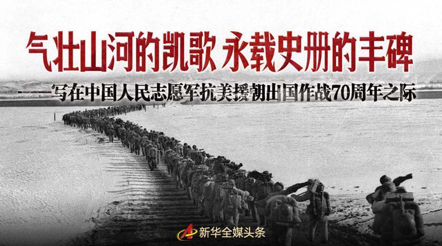 氣壯山河的凱歌 永載史冊的豐碑-圖1