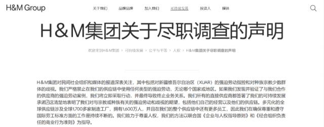 H&M吃飯砸鍋! 一邊抵制新疆棉花, 一邊還想在中國賺錢?-圖1