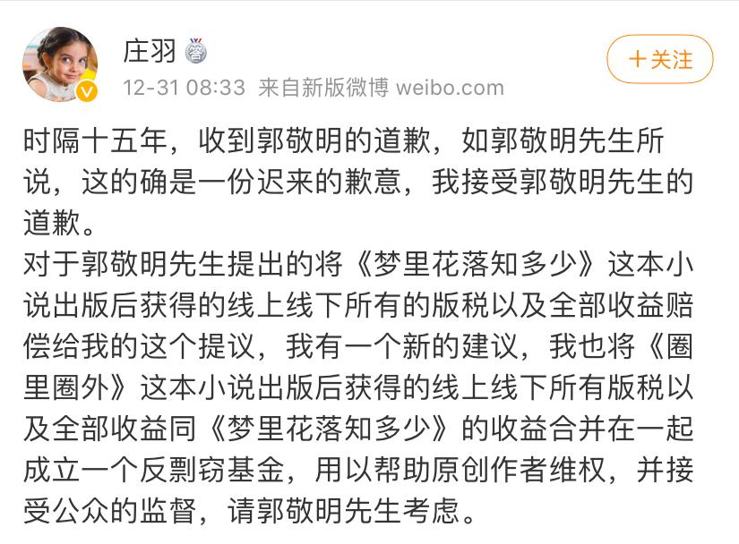 郭敬明向莊羽道歉, 於正向瓊瑤道歉......-圖2