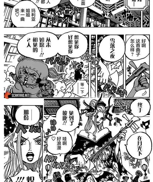 海賊王漫畫992話: 最強生物凱多為何被赤霄九俠打得如此狼狽? !-圖5