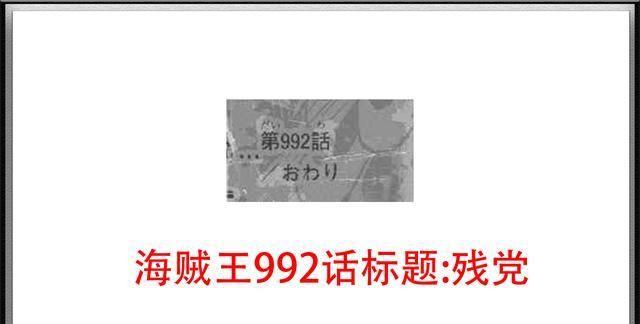 """海賊王992話: 凱多的""""熱息""""被雷藏擋下, 凱多再次吃癟-圖1"""