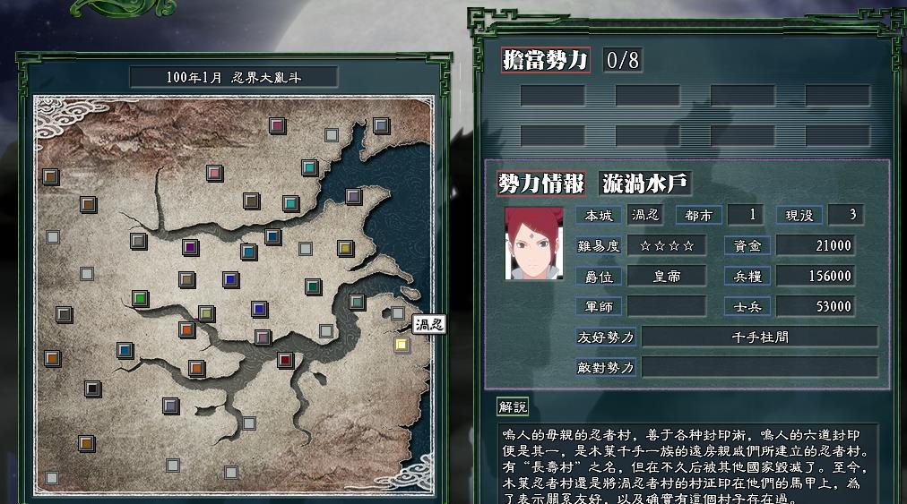 三國志11漩渦一族並不孤單, 除瞭尾獸還有海賊王跟聖鬥士-圖1