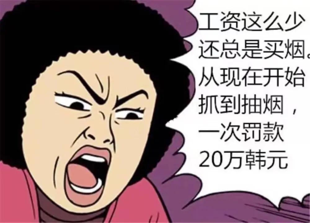 搞笑漫畫: 妻子頻繁罰款老公發現瞭種能力-圖3