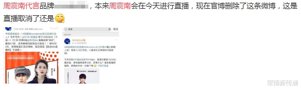 周震南直播被取消? 品牌官博被罵到刪博, 多項代言產品均被網友抵制-圖3