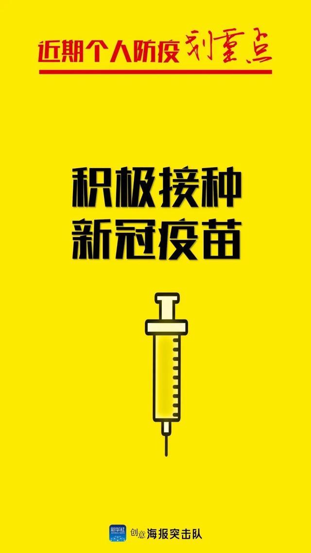 """""""德爾塔""""兇猛, 疫苗還有用嗎? 張伯禮: 繼續打!-圖3"""