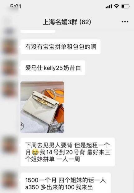 偽名媛群上熱搜, 金星諷刺: 上海灘真有富太官太群, 還有偽名媛群-圖4