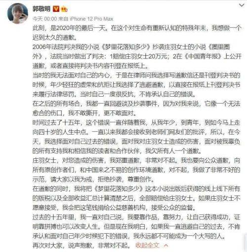 郭敬明、於正就剽竊道歉 是頓悟還是熱搜所迫?-圖1