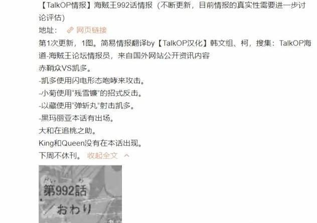 海賊王992話情報: 凱多掌控雷電, 赤鞘九俠中小菊和以藏武器曝光-圖1