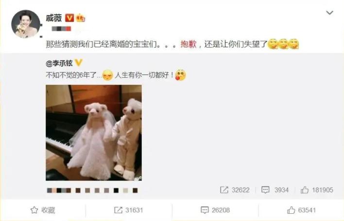 戚薇、李承鉉被曝婚變? 戚薇發文向網友道歉, 坦白婚姻狀況-圖4