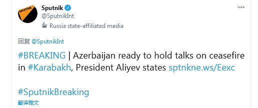 快訊! 俄媒: 阿塞拜疆總統稱準備就納卡地區停火進行談判-圖1