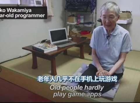 82岁老奶奶自学编程, 开发游戏, 你还有什么理由不学习?