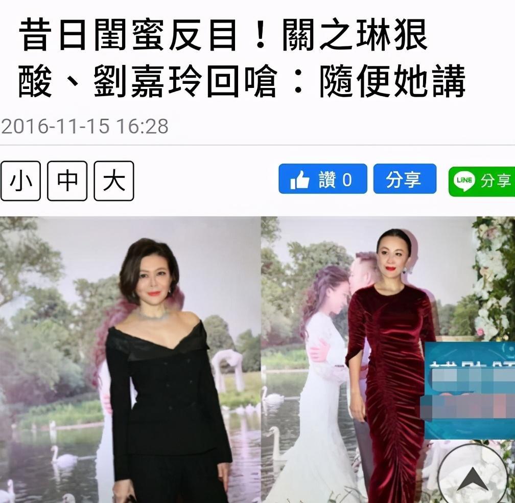 關之琳劉嘉玲同框, 後者被指笑容勉強, 曾傳因富商毀20年閨蜜情-圖6
